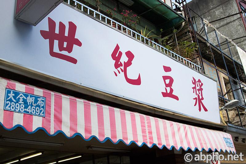 世紀豆漿大王 台北のおすすめ朝ごはん!