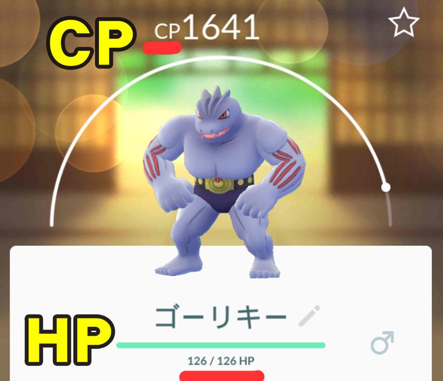 ポケモンGO!初心者でも分かる!HPとCPの違いは何?