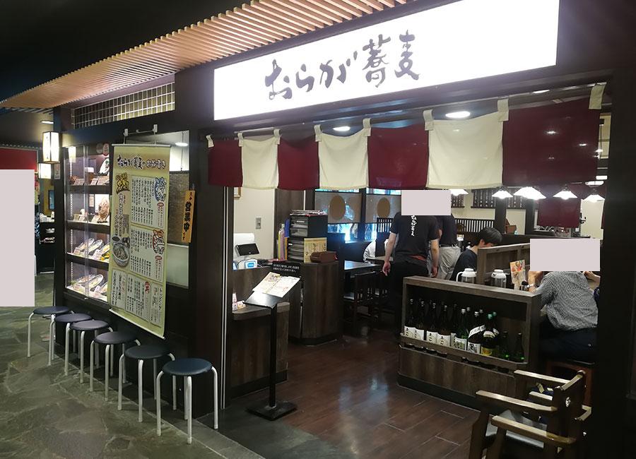 おらが蕎麦 金沢駅店
