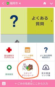 福岡市LINE公式アカウント