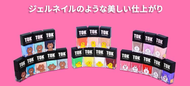TOK 韓国コスメ・ネイル