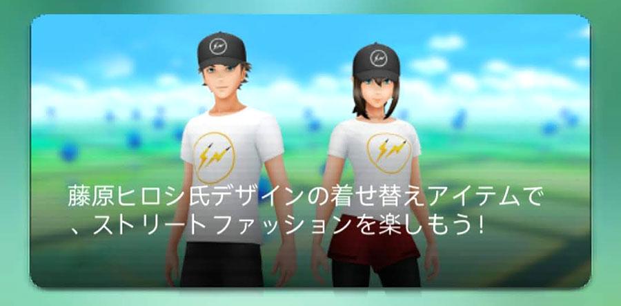 【ポケモンGO】藤原ヒロシ氏とサプライズコラボ!ピカチュウがモチーフ!?