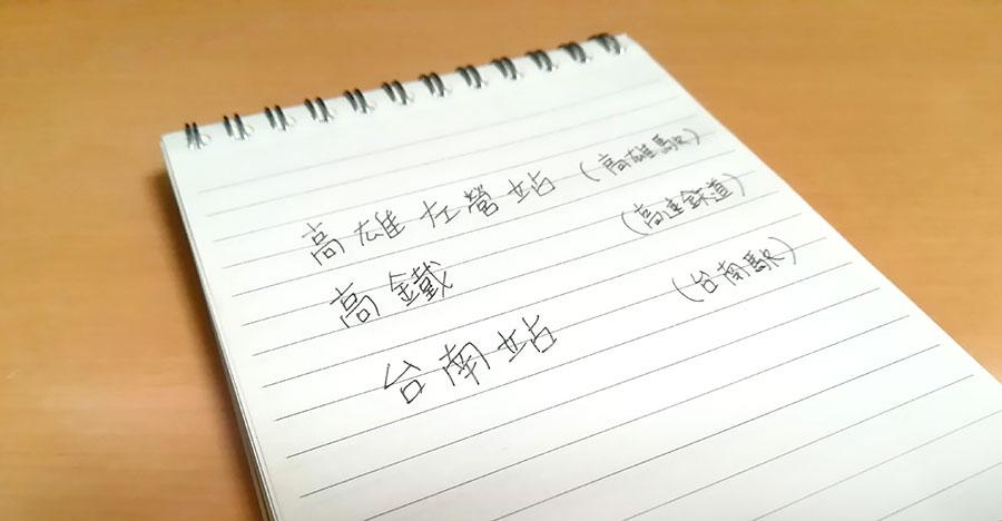 台湾 メモ