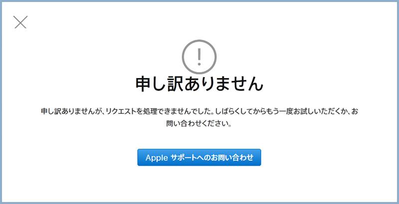 AppleCare申し訳ありません