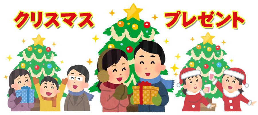 【贈る相手別・価格相場あり】おすすめのクリスマスプレゼント2018
