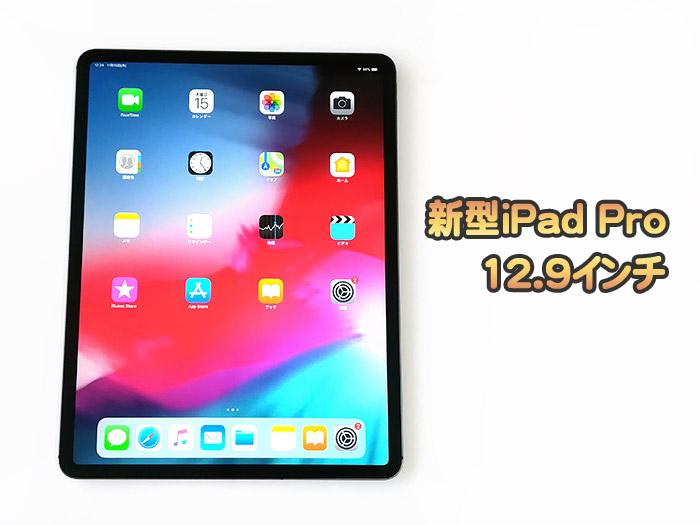 新型iPad Pro を購入してみました。サイズで迷っている方は12.9がおすすめ!