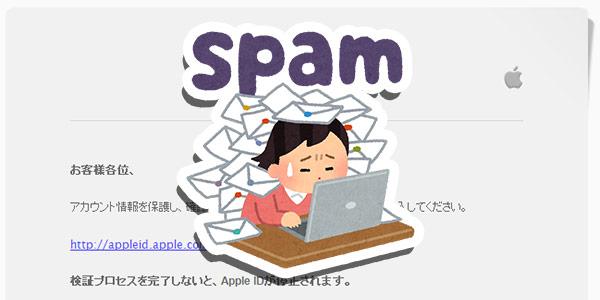 Apple スパムメール
