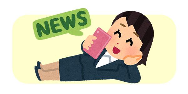 Andoroidスマホで、左にスライドすると表示されるニュースを消す方法