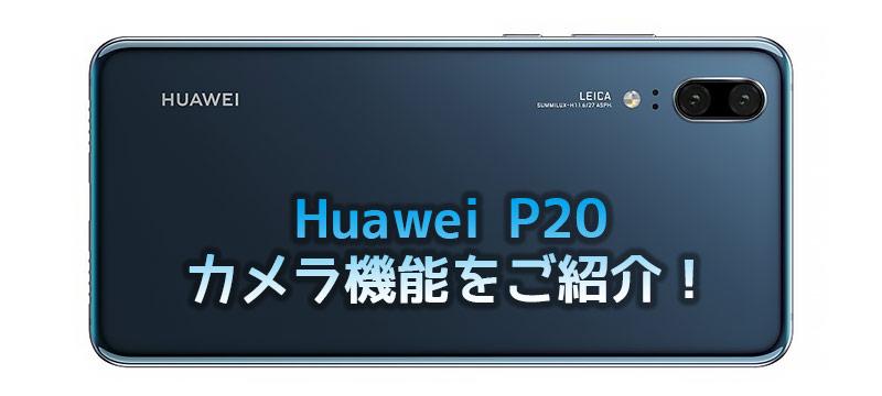 Huawei P20の写真・実写サンプル&カメラモードを詳しくご紹介!