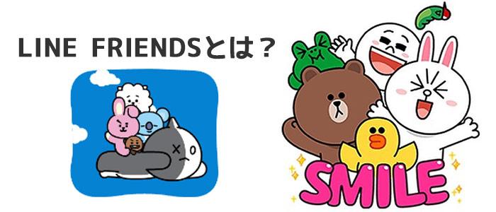 LINE FRIENDSをご紹介!LINEスタンプでおなじみのキャラクターの画像・名前・性格は?