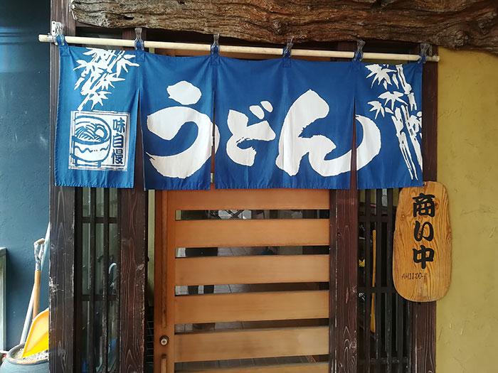 富山・高岡でもつ煮込みうどんを食べるなら「香川」へ!