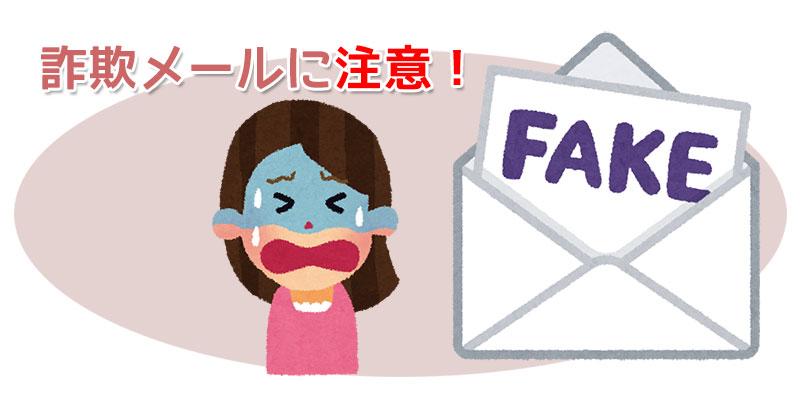 三井住友カードを装う不審なメールに注意!!