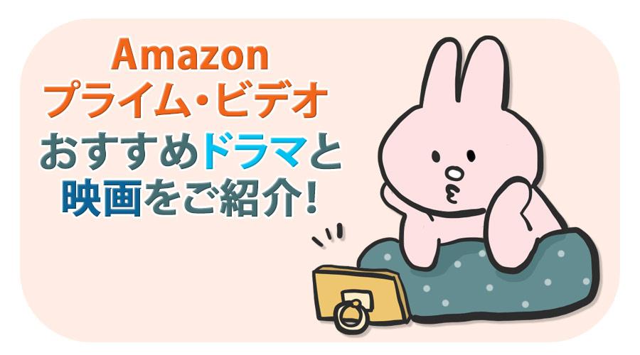 Amazonプライム会員なら必見!? Prime Video おすすめドラマと映画をご紹介!