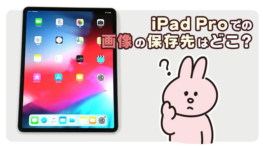 ipad proでの画像(イメージ)の保存先はどこ?Gooleフォト・instagram