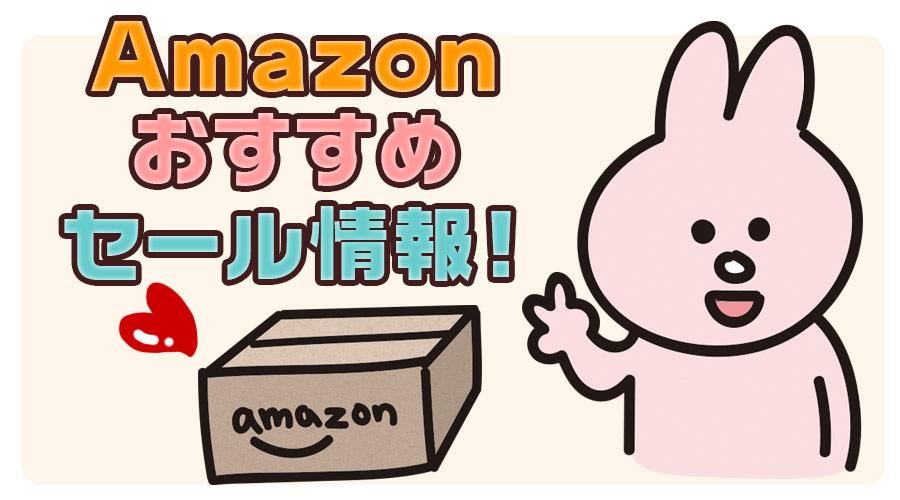 Amazonおすすめセール情報!