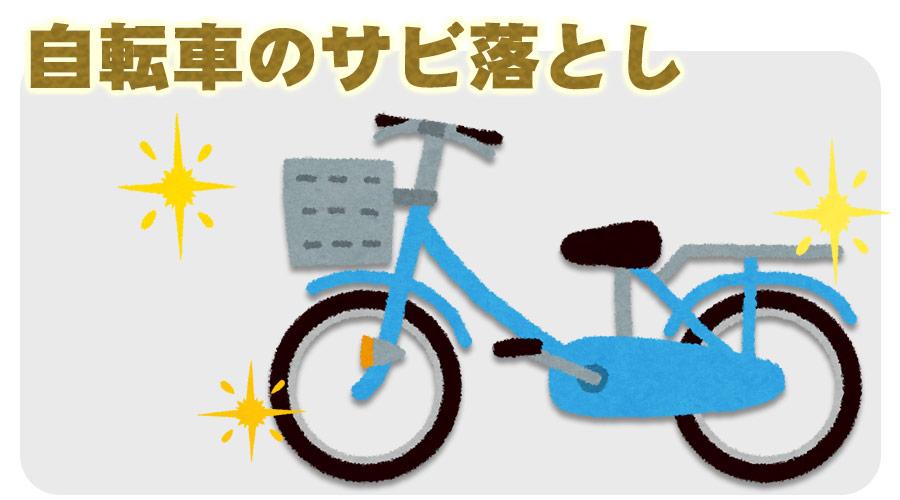 自転車のサビ落とし
