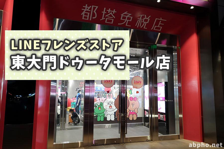 LINE FRIENDS 東大門ドゥータモール店