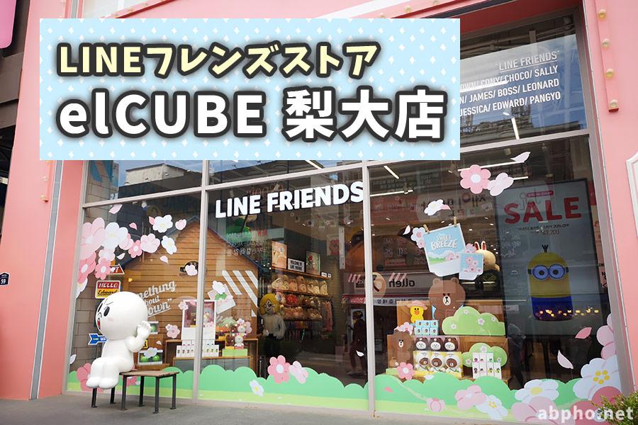 LINE FRIENDS STORE 梨大店