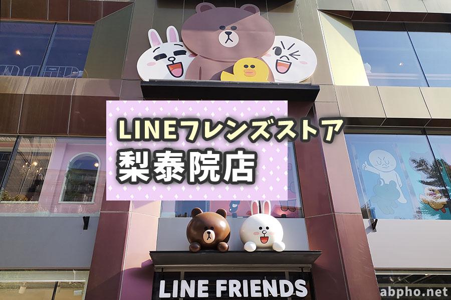 LINE FRIENDS STORE 梨奏院店