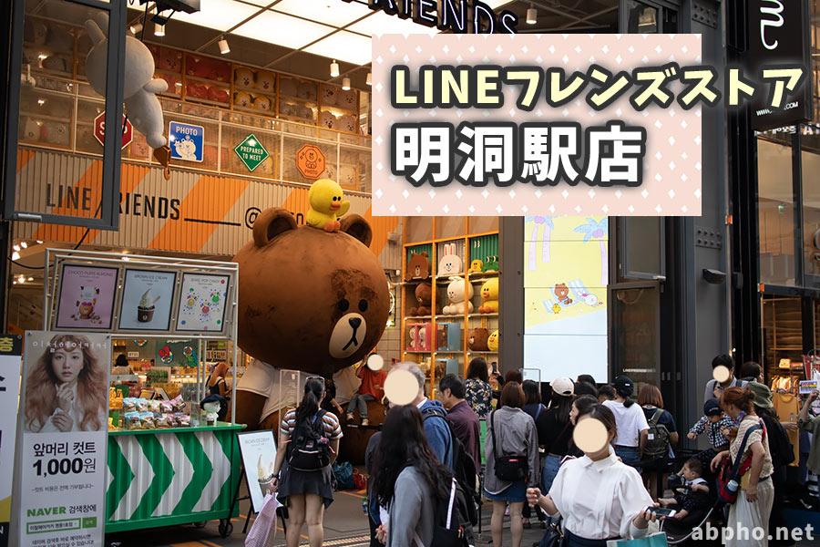 LINE FRIENDS 明洞駅店