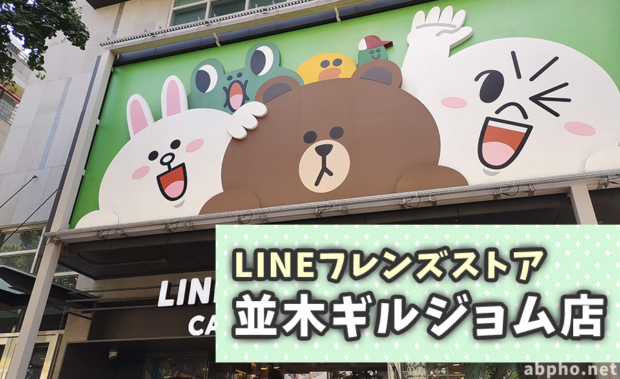 LINE FRIENDS STORE並木通り店
