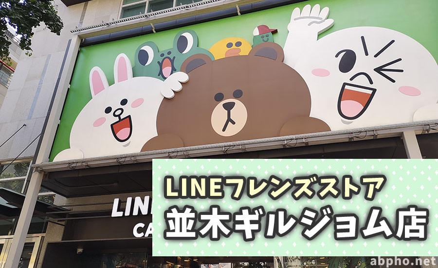 LINE FRIENDS STORE並木通り店