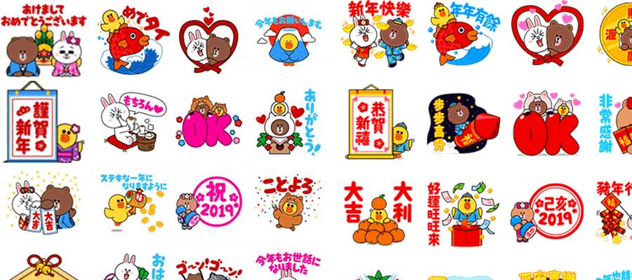 LINEのお正月スタンプから学ぶ中華圏の言葉と風習 ~日本版・台湾版の比較~