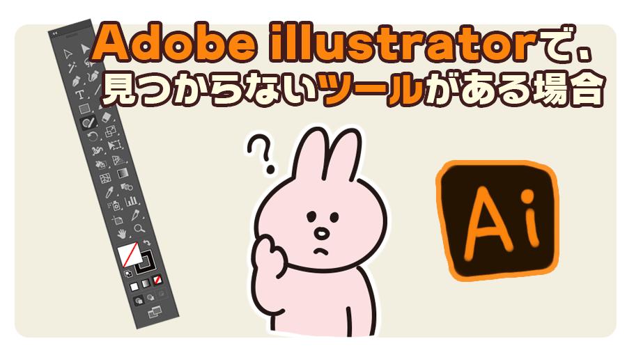 Adobe illustratorで見つからないツールがある場合の表示方法