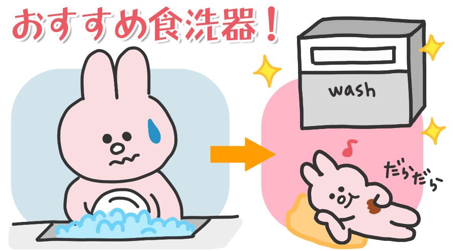 おすすめ食洗器