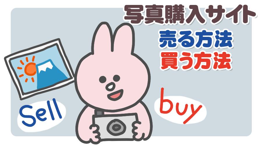 写真購入サイト売る方法買う方法
