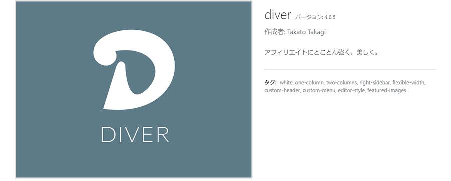 DIVERは「オプション」「カスタマイズ」「ウィジェット」が凄い!