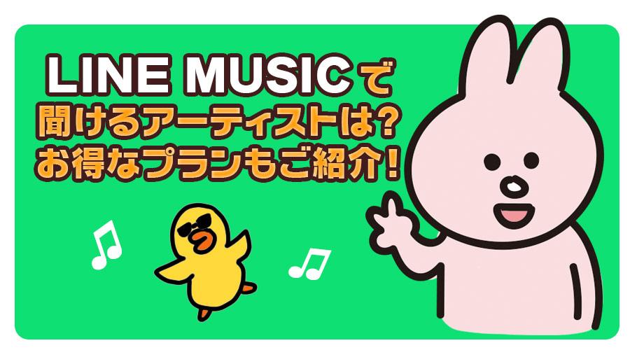 LINE MUSICで聞けるアーティストは?お得なプランもご紹介!