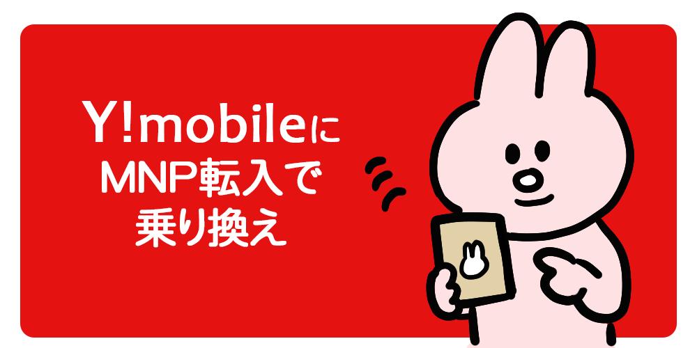 Y!mobileにMNP転入で乗り換え