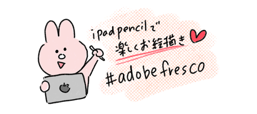 iPadで絵を描くならAdobe Frescoがおすすめ!使い方などをご紹介!